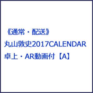 2017maruyama1