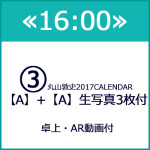 2017maruyama10