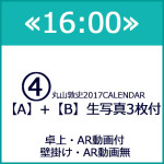 2017maruyama11
