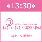 2017maruyama5