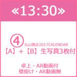 2017maruyama6