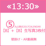 2017maruyama7