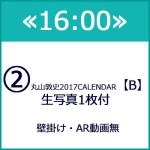 2017maruyama9