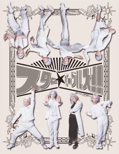 エン*ゲキ#02『スター☆ピープルズ!!』キービジュアル