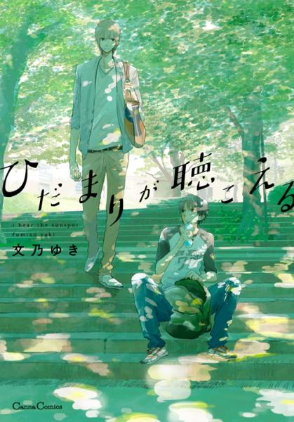 文乃ゆきさんによる原作コミック「ひだまりが聴こえる」