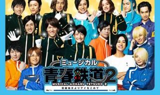 11月には新作・ミュージカル『青春-AOHARU-鉄道』2~信越地方よりアイをこめて~が上演!