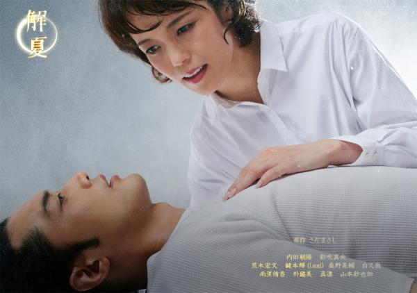 公演ビジュアルは全5種類、こちらは内田朝陽さん×彩吹真央さんのペアバージョン