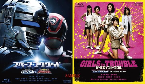 日本の究極ヒーローチーム「スペース・スクワッド」の上映スケジュールが決定!
