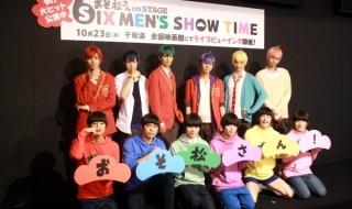 松野家の6つ子&F6が揃って登場! ついに東京公演スタート