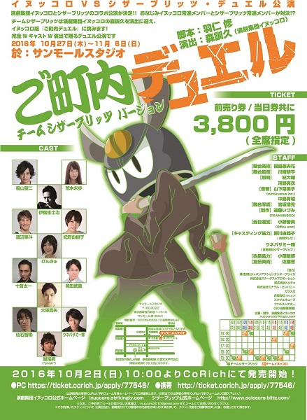 「チーム・シザーブリッツ」には、福山聖二さん、鷲尾昇さんらが出演