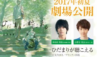 人気コミックが多和田秀弥さんと小野寺晃良さんのW主演で実写映画化!