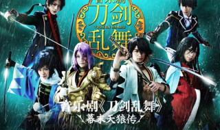 刀剣男士たちが海を渡り、2017年に上海へ! ついに公演詳細が解禁