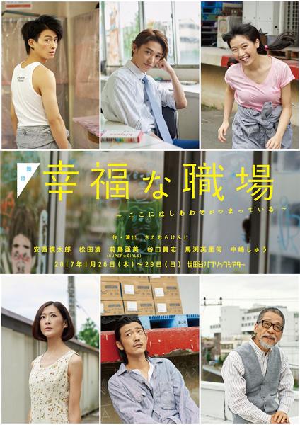 安西慎太郎さん主演作、舞台『幸福な職場』メインビジュアル公開