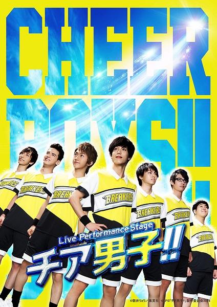 朝井リョウ原作の舞台「チア男子!!」。公演は12月9日スタート