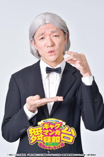 商館長スチュルレル(服部ひろとし)
