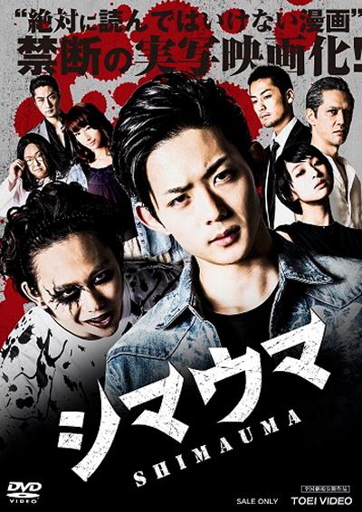 11月9日リリース、映画『シマウマ』DVDジャケット
