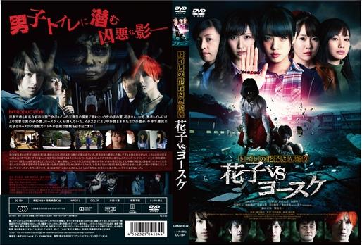 「トイレの花子さん新章〜花子VSヨースケ」DVDジャケット写真