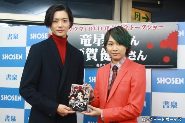 (写真左から)竜星涼さん&須賀健太さん出演映画『シマウマ』DVDリリース!
