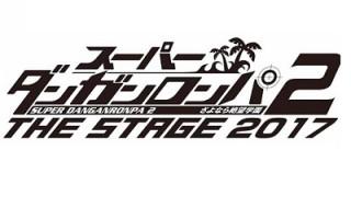 dangan2_st_2017_logo_tr-ec