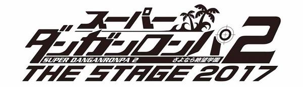 dangan2_st_2017_logo_tr