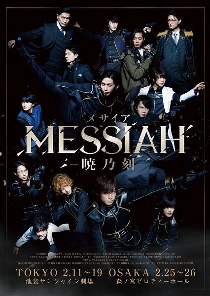 命を懸けた戦いに挑む男たちの強い絆を描く「メサイア」シリーズ最新作