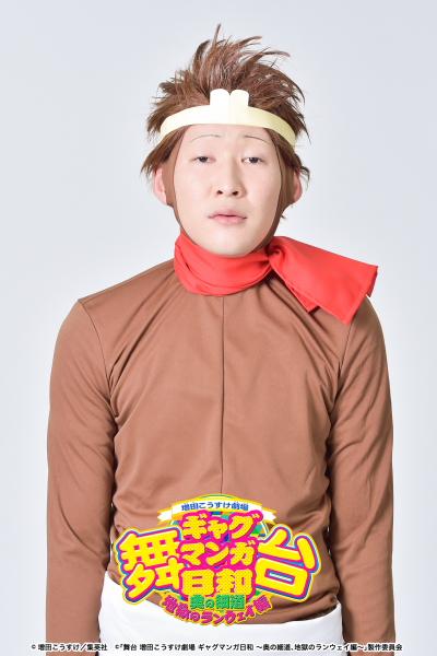 孫悟空(市川刺身)