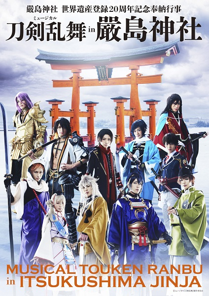 荘厳な嚴島神社を舞台に舞い歌う刀剣男子たちの勇姿が甦る! ※写真はイメージです。