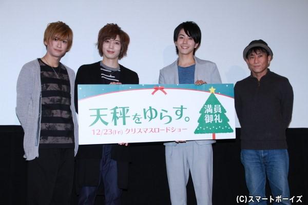 (左より)赤澤燈さん、染谷俊之さん、廣瀬智紀さん、毛利安孝監督