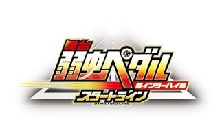 新作のタイトルは、舞台『弱虫ペダル』新インターハイ篇~スタートライン~