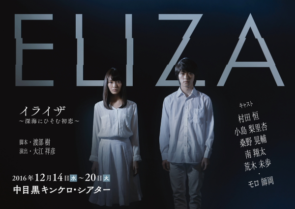 舞台『イライザ~深海にひそむ初恋~』が12月14日より開幕