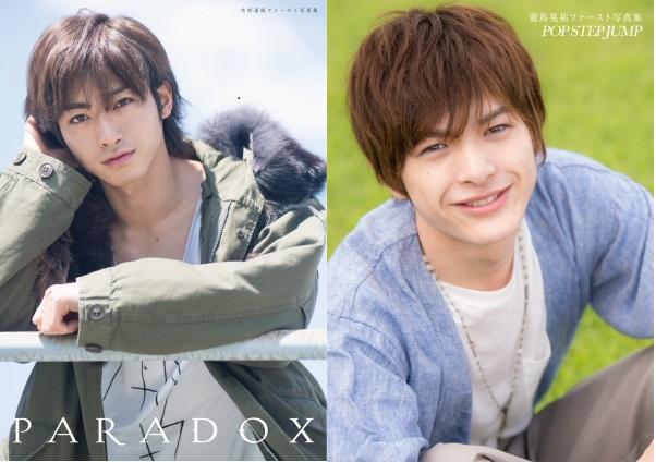 (左)「木村達成 ファースト写真集 paradox」 (右)「遊馬晃祐 ファースト写真集 POP STEP JUMP」