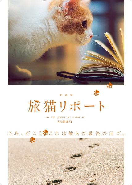 涙なしには読めない感動作「旅猫リポート」が朗読劇に!