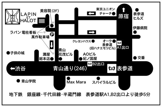 表参道 ギャラリーラパン(東京都渋谷区神宮前5-44-2)