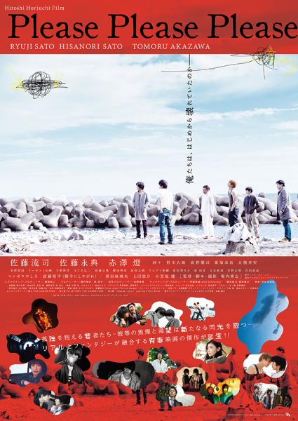 注目俳優が揃う、映画『Please Please Please』1月14日公開!