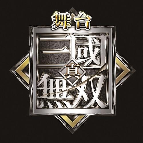 第3弾キャスト&配役が発表された舞台「真・三國無双」