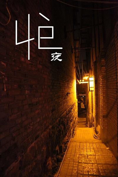 現実と非現実の境目にあるような中国の地方都市が舞台。