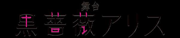黒薔薇ロゴ