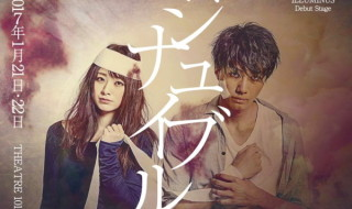 舞台「ハイキュー!!」月島蛍役で人気の小坂涼太郎さんらが出演!