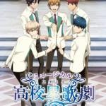 人気アニメ「スタミュ」が、第2期アニメと同時にミュージカル化決定!