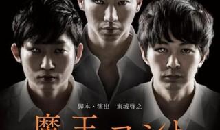 矢崎さん、石田さん、小林さんが佇む、怪しげな公演ビジュアルも公開に!