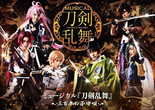 新作の刀剣男士6振りが揃うメインビジュアルが解禁、太田基裕さん(写真左上)は千子村正に!