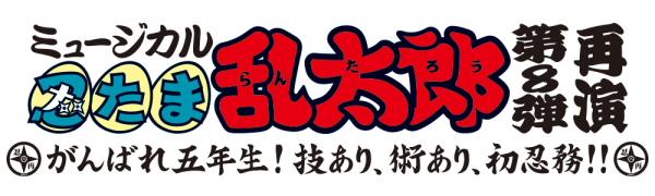 忍たま8再演logo