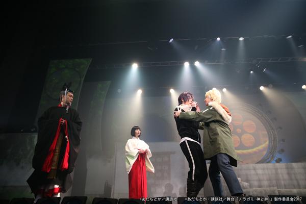 舞台『ノラガミ』、オリジナルストーリーで描かれる待望の新作公演が開幕!