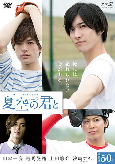 「夏空の君と」DVDジャケット