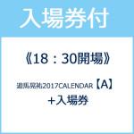 2017asuma3
