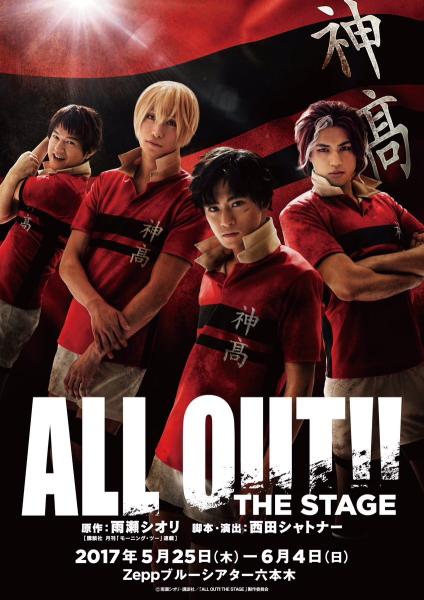ラグビーに懸ける高校生たちの熱きドラマが、ついに舞台へ!