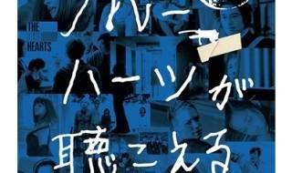 『ブルーハーツが聴こえる』ポスタービジュアル.ec