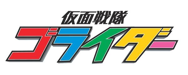 仮面戦隊ゴライダー・ロゴ-001