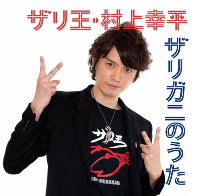 ピースサインではなく、ザリガニのハサミポーズも誇らしい村上幸平さん