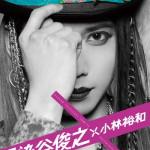 『月刊 染谷俊之×小林裕和』表紙カット